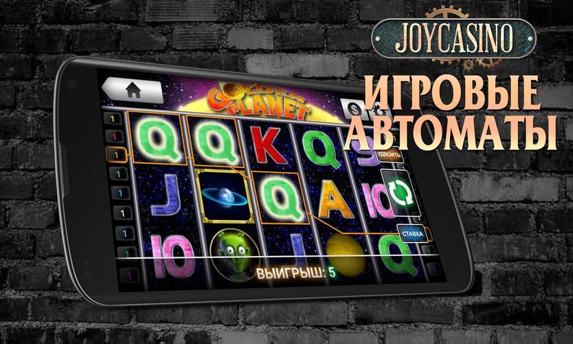 официальный сайт автоматы joycasino