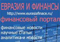 Евразия и финансы: финансовый портал